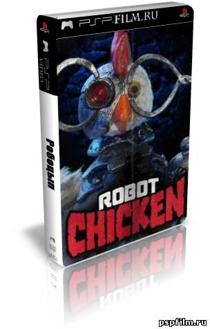 Робоцып /Robot Chicken