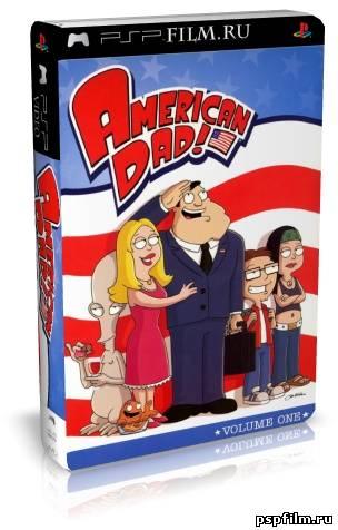 Американский Папаша / American Dad! 1, 3 , 4 сезон ( добавил 3 сезон)